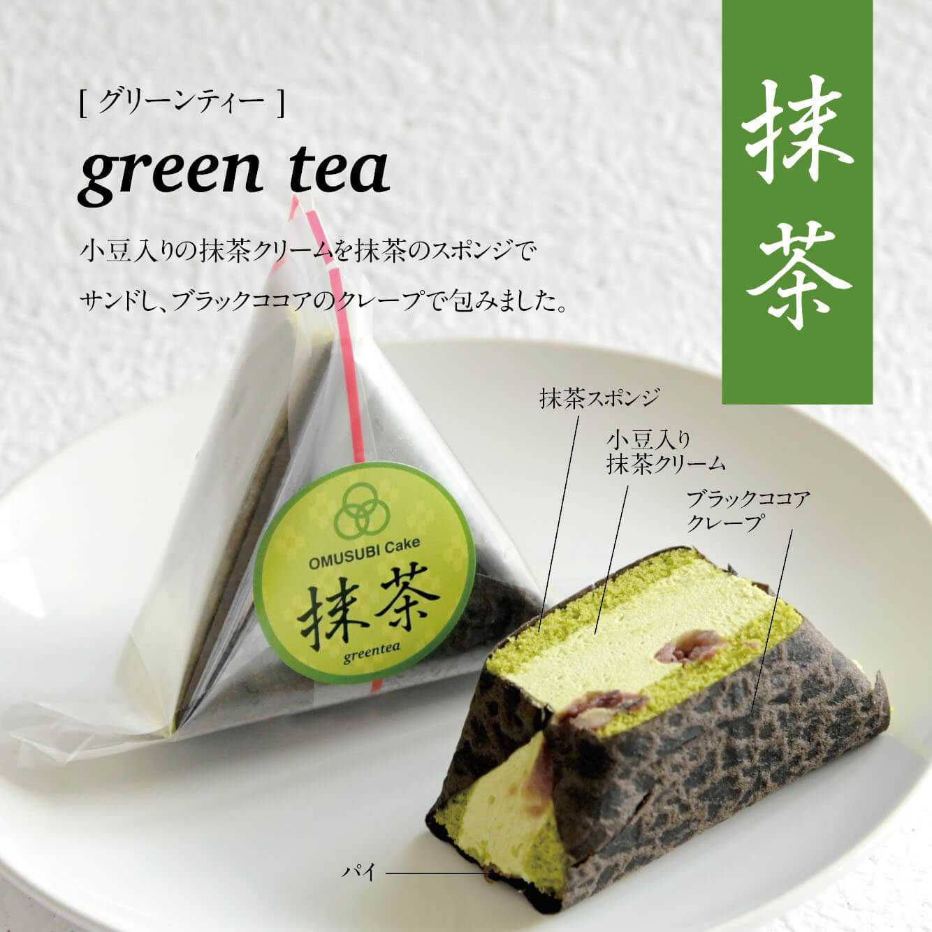 OMUSUBI Cake(おむすびケーキ)の『抹茶』