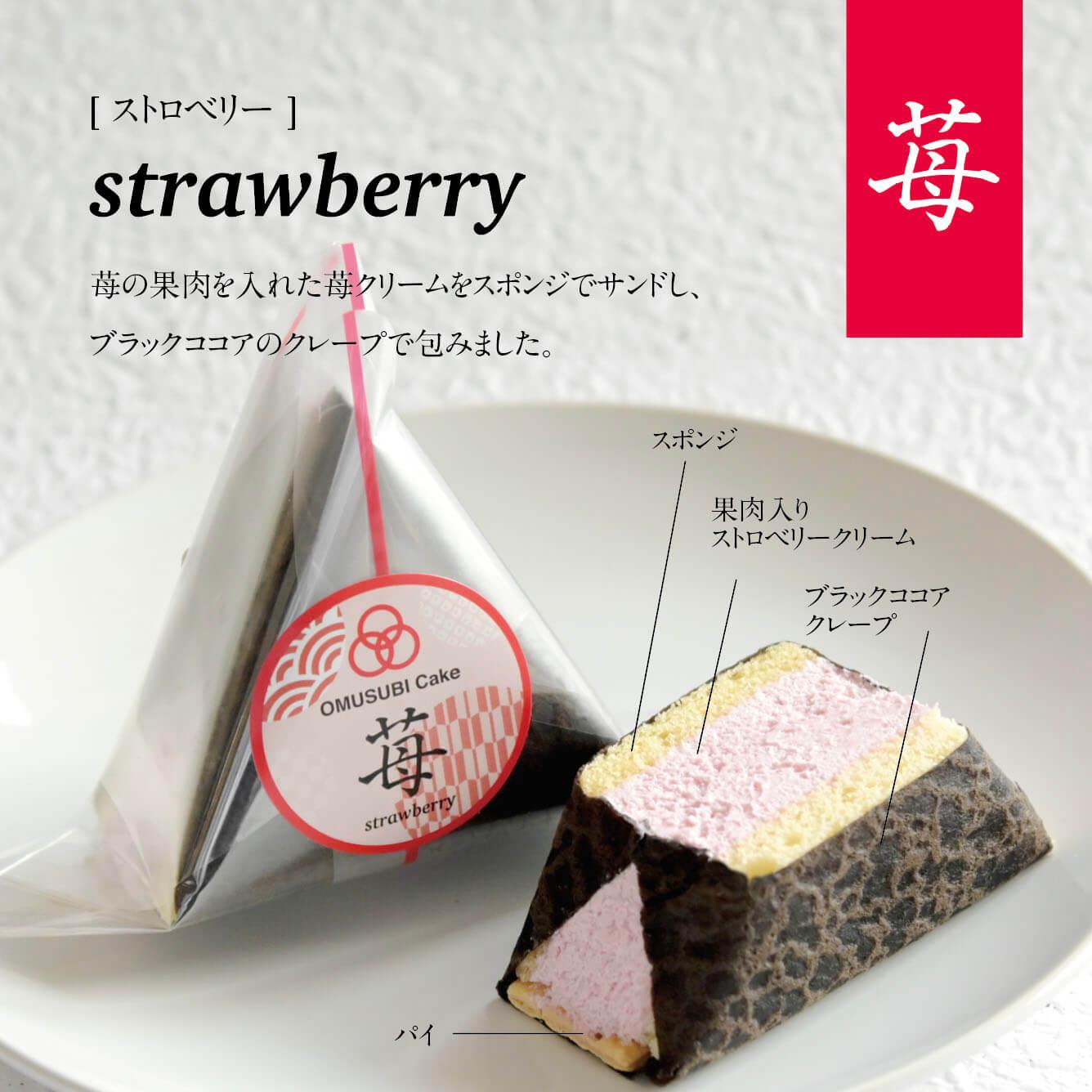 OMUSUBI Cake(おむすびケーキ)の『苺』