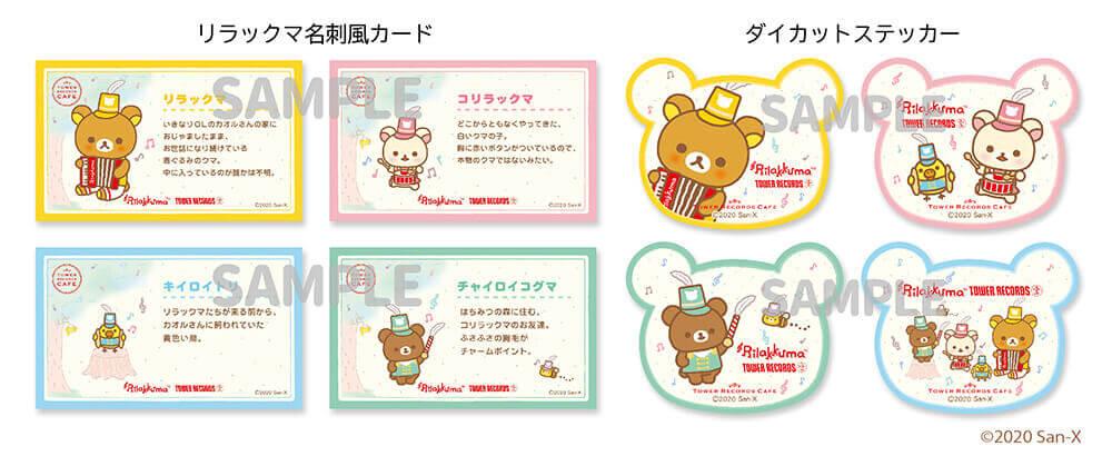 Rilakkuma × TOWER RECORDSキャンペーン2020『リラックマ名刺風カード・ダイカットステッカー』