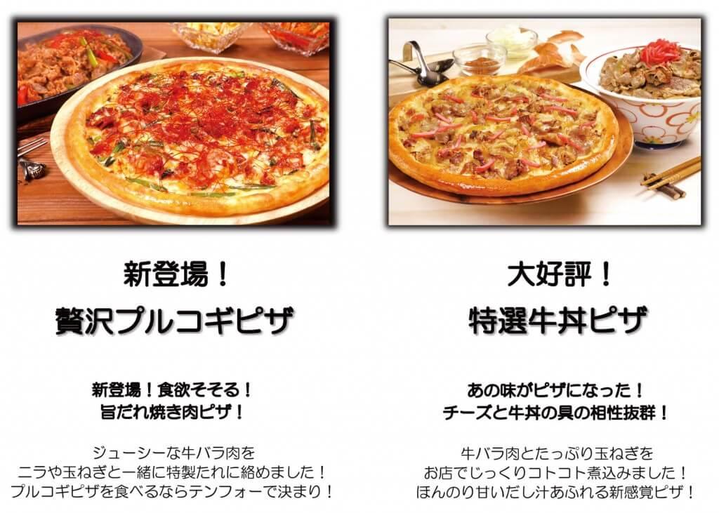 ピザ10.4(テン.フォー)の贅沢プルコギピザ&特選牛丼ピザ