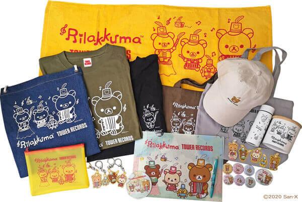Rilakkuma × TOWER RECORDSキャンペーン2020のコラボグッズ