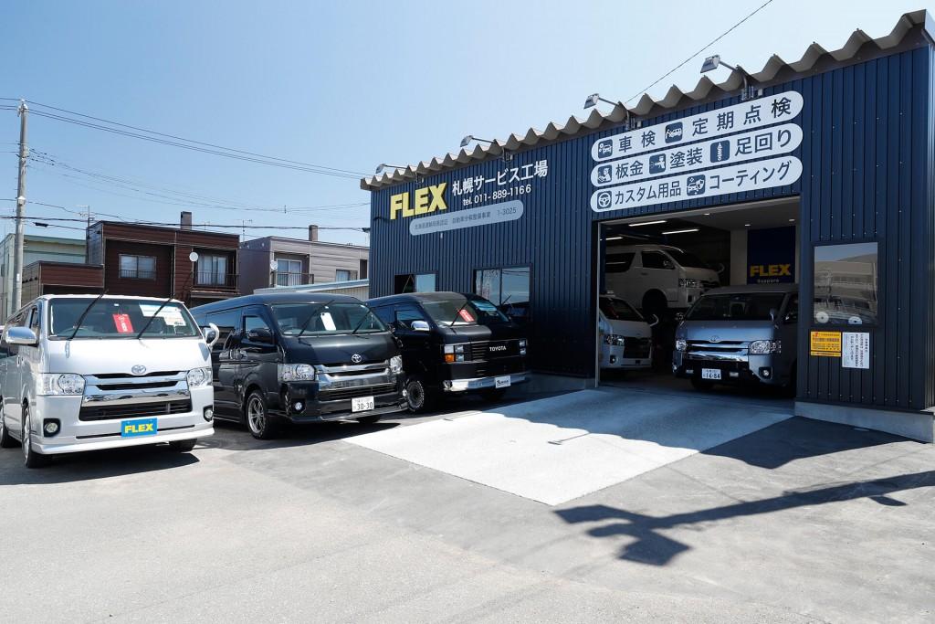 FLEX ハイエース札幌店のサービス工場