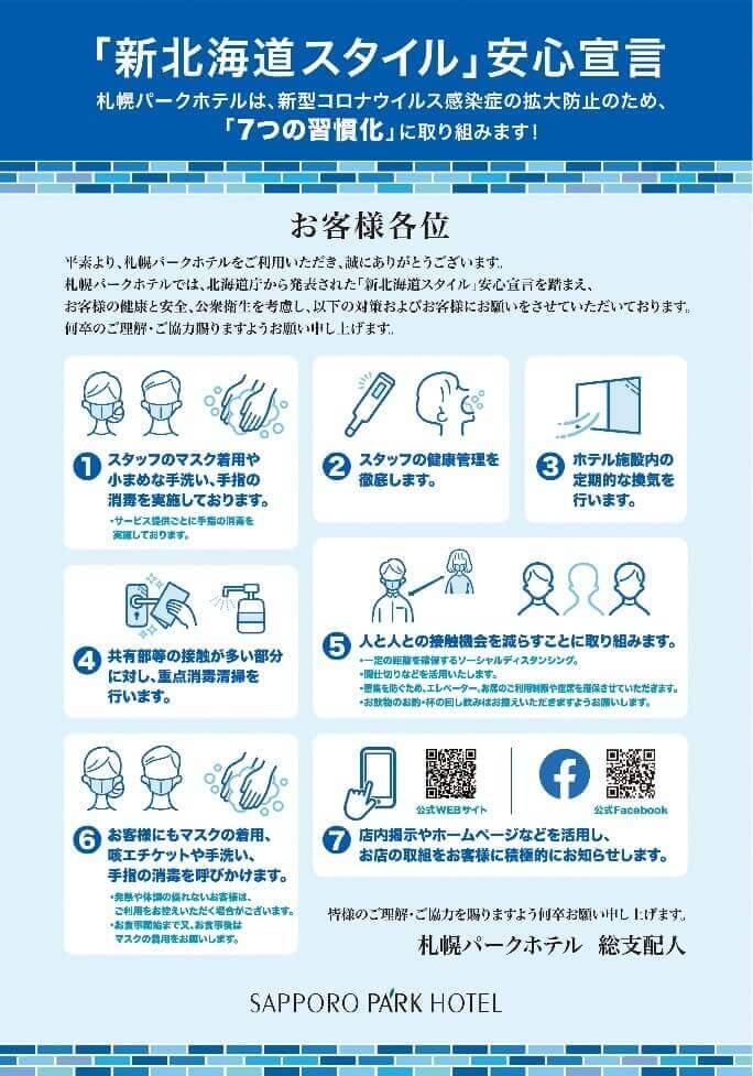 札幌パークホテルの新北海道スタイル安心宣言