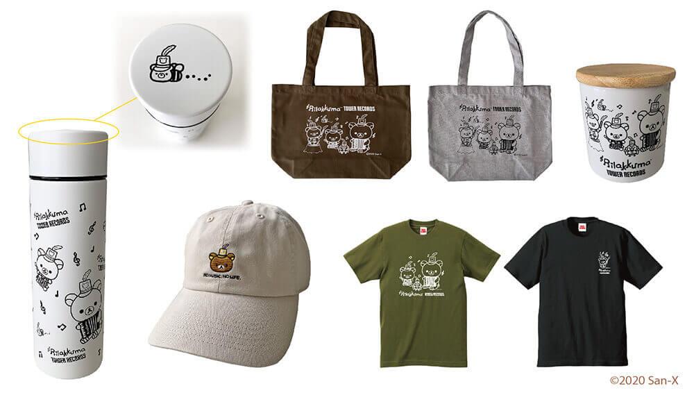 Rilakkuma × TOWER RECORDSキャンペーン2020『限定店舗 取扱商品』
