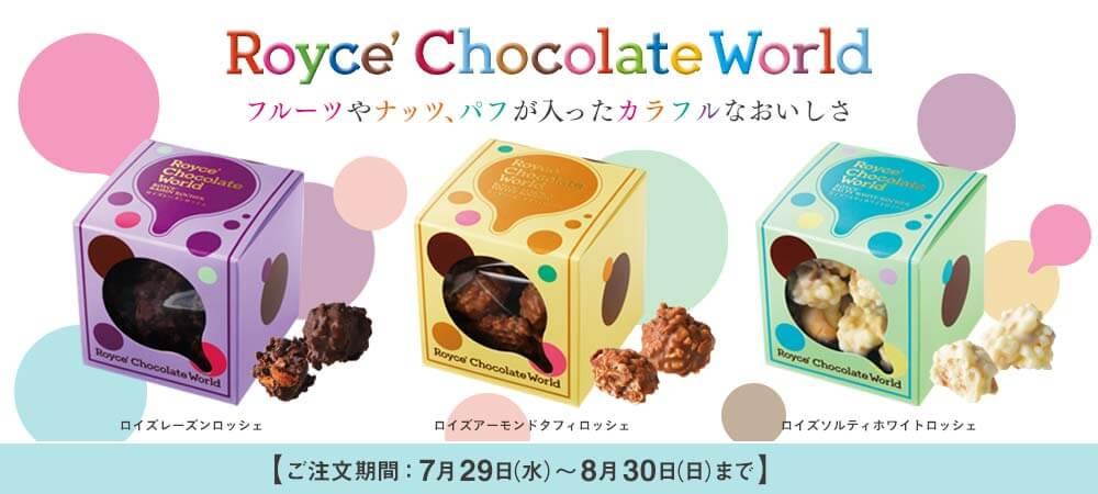 ロイズ チョコレートワールドの『ロイズ チョコレートワールド商品 第2弾』