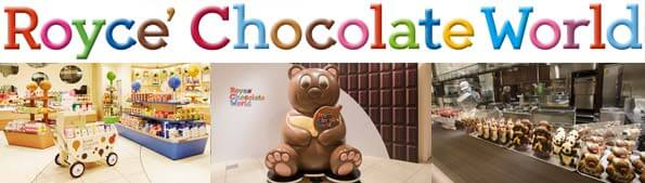 ロイズ チョコレートワールドの『オリジナル商品』