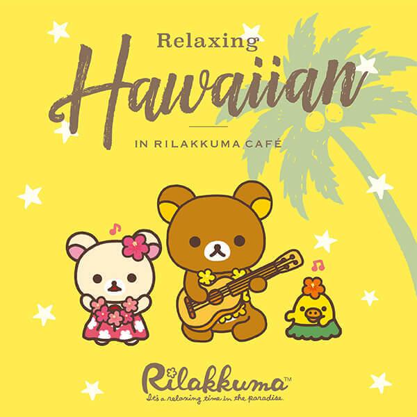 Rilakkuma × TOWER RECORDSキャンペーン2020『ハワイアンカバー・コンピレーションCD』