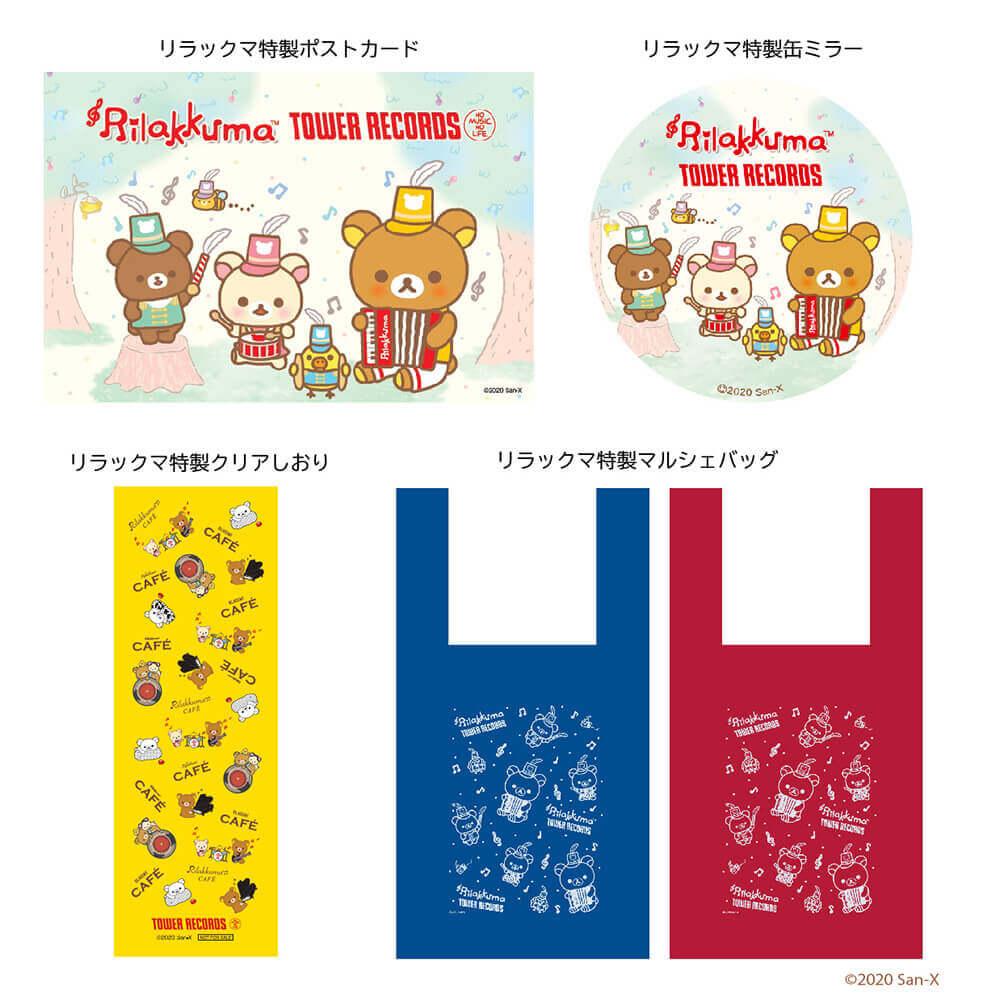 Rilakkuma × TOWER RECORDSキャンペーン2020『特製グッズ プレゼント&ポイント交換』