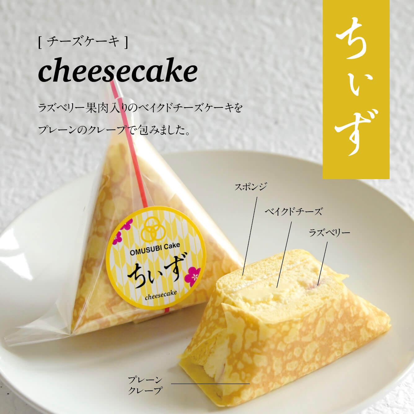 OMUSUBI Cake(おむすびケーキ)の『ちぃず』
