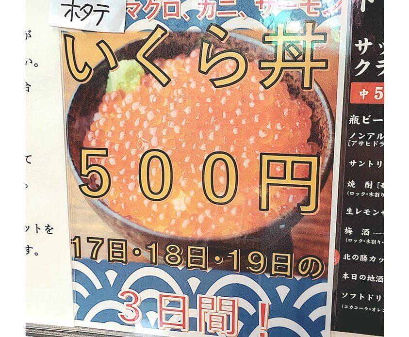 大磯のいくら丼 500円キャンペーン