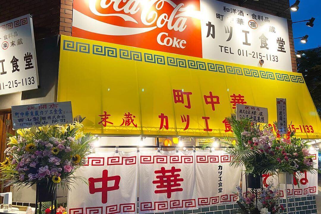 町中華 末蔵カツエ食堂の外観