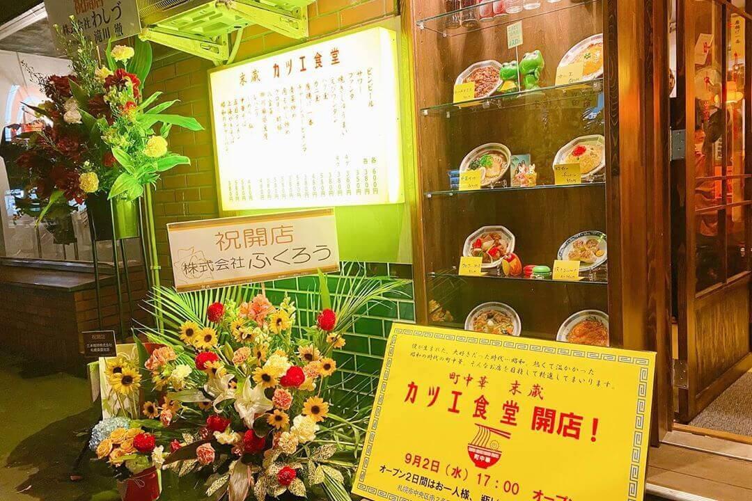 町中華 末蔵カツエ食堂の入り口