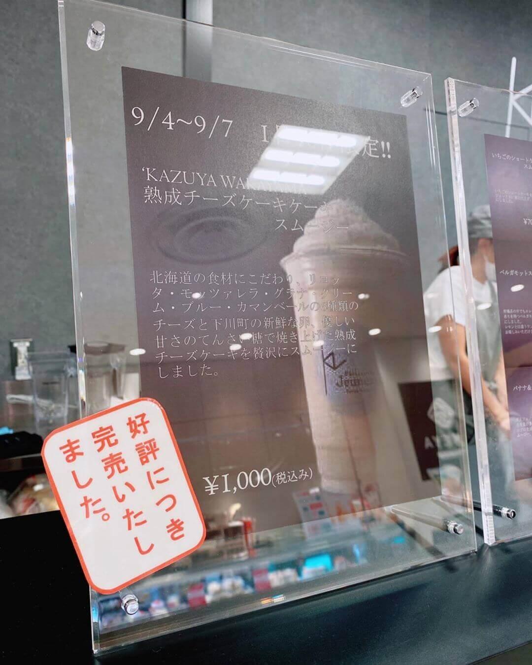 パティスリージョネス エスタ店の熟成チーズケーキスムージーのメニュー表(完売時)