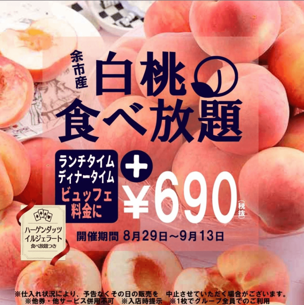 スウィーツビュッフェ アリス 札幌ル・トロワ店の白桃食べ放題