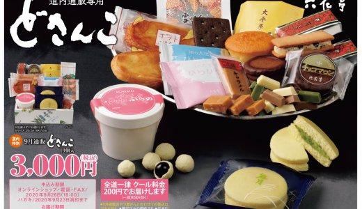 六花亭から『9月通販おやつ屋さん』、さらに道内限定の『9月通販どさんこ』がオンラインショップで先行発売!