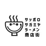 さがみ屋がオンラインショップ『サッポロサガミヤ ラーメン商店街』を開設!