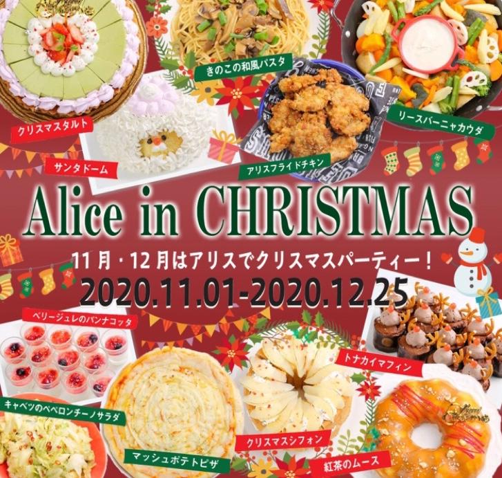アリスのクリスマスフェア