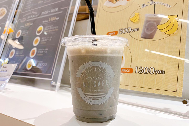 N3 CAFEの『黒ごまバナナソイラテ』