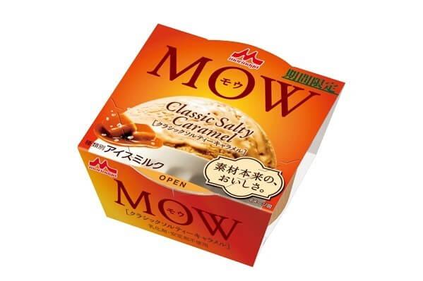 MOW(モウ) クラシックソルティーキャラメル