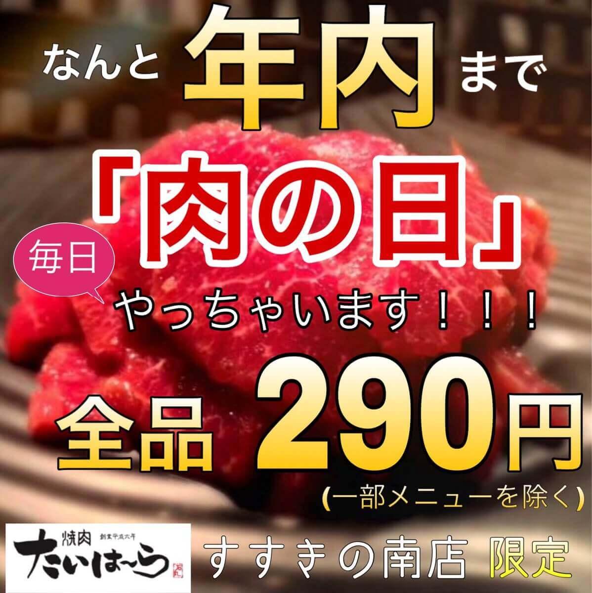焼肉たいはーら すすきの南店の年内『肉の日』イベント