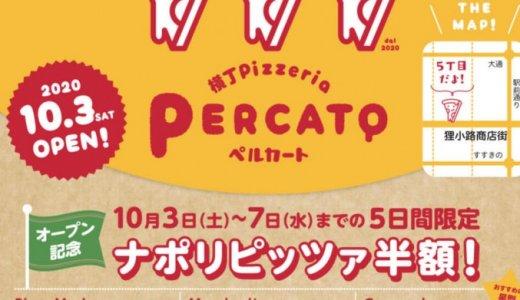 【横丁ピッツェリア ペルカート】狸小路5丁目に本場の美味しいナポリピッツァのお店がオープン!