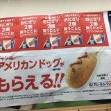 """北海道内のローソンで""""おにぎり2個購入ごとにジャンボアメリカンドッグ1個もらえるキャンペーン""""が開催!"""