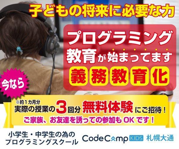 コードキャンプキッズ札幌大通の無料体験