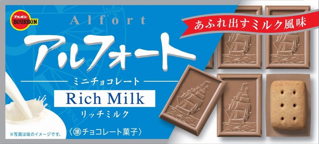 アルフォートミニチョコレートリッチミルク