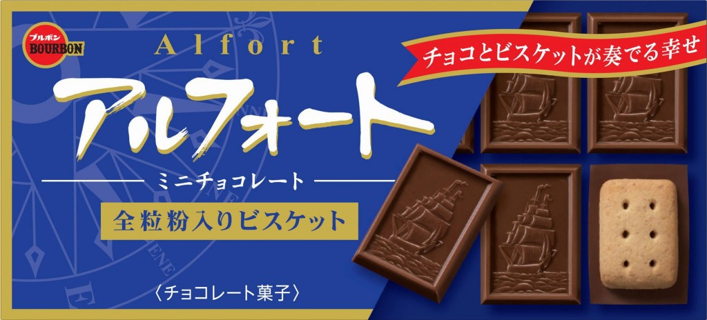 アルフォートミニチョコレート