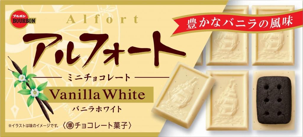 アルフォートミニチョコレートバニラホワイト