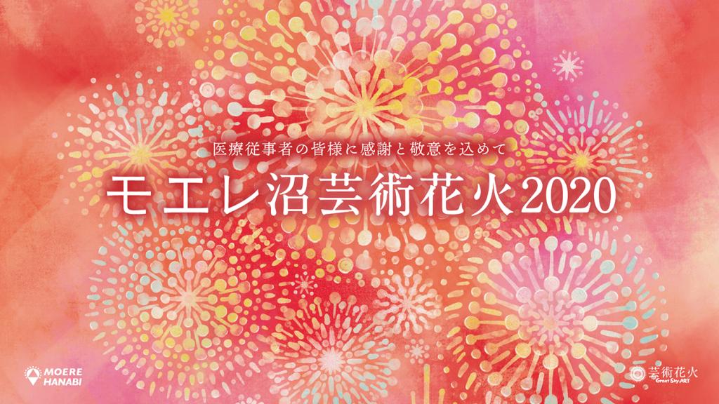 モエレ沼芸術花火2020