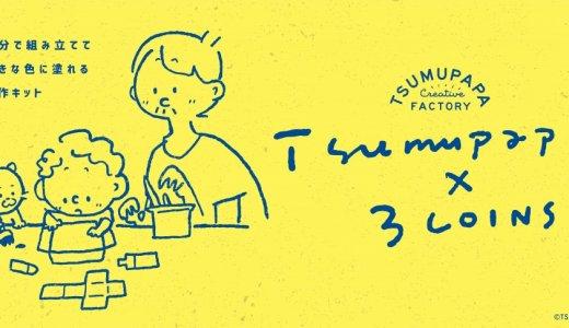 """3COINSで人気インスタグラマー『つむぱぱ』とコラボした""""手作り工作キット""""を8月11日(火)より発売!"""