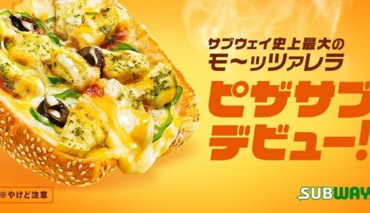 サブウェイからワンコイン以下で手軽に食べれる『ピザサブ』3種が8月26日(水)より発売!