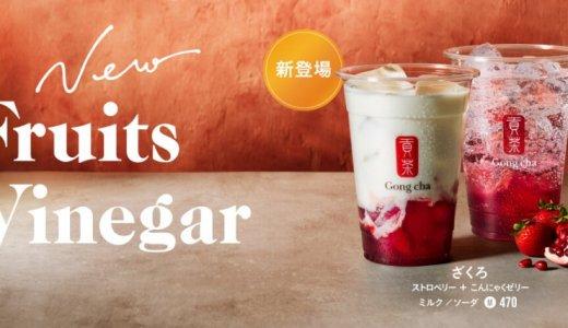 ゴンチャからフルーツ ビネガーの新しいフレーバー『ざくろ』が8月12日(水)より発売!
