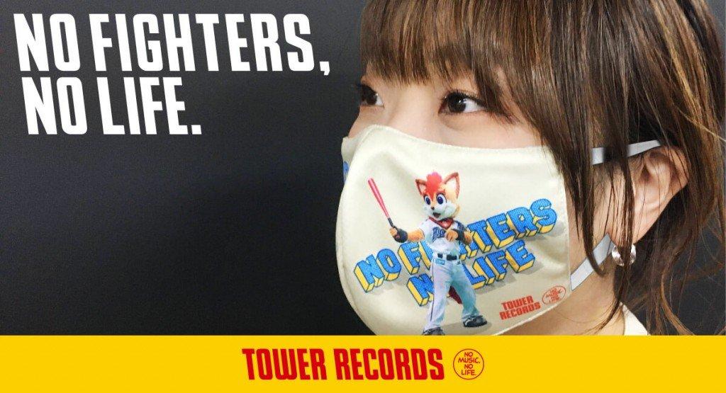 タワーレコード×北海道日本ハムファイターズのクールマスク
