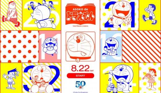 ASOKO 札幌パセオ店で『ASOKO de ドラえもん てんとう虫コミックス』が発売!コミックスデザインのグッズ!
