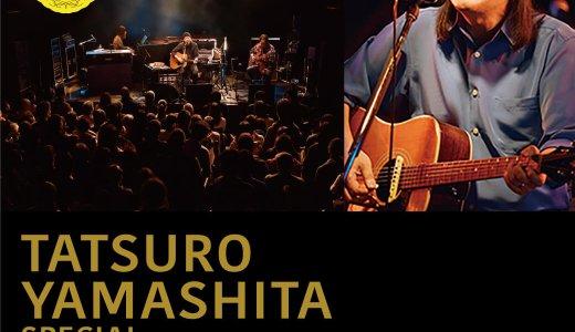 """""""山下達郎""""初となる展覧会『山下達郎 Special Acoustic Live展』が札幌パルコで開催!"""