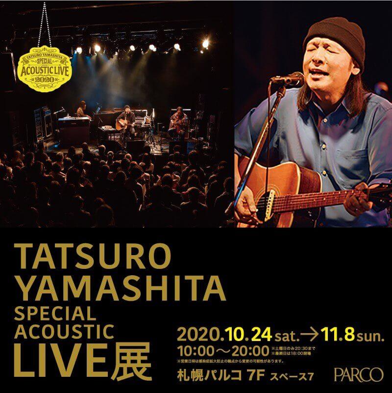 山下達郎 Special Acoustic Live展 in 札幌パルコ