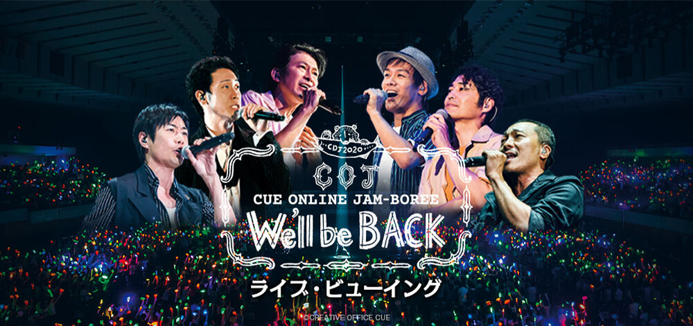 『CUE ONLINE JAM-BOREE ~We'll be back~』