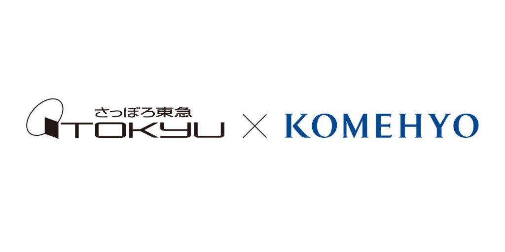 さっぽろ東急百貨店 × KOMEHYO 買取イベント