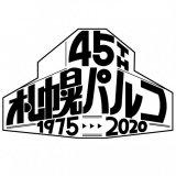 1975年8月24日に誕生した札幌パルコにて『札幌パルコ45周年大感謝祭』を9月18日(金)より開催!