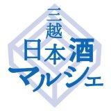 200種類以上の日本酒銘柄を楽しめる『日本酒マルシェ』が札幌三越にて開催!人気・話題の蔵から札幌三越初出店の蔵まで