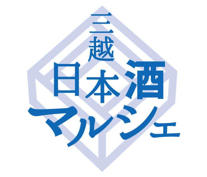 『日本酒マルシェ』