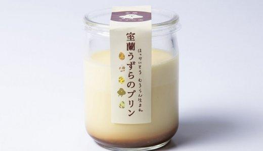 【うずらのぷりん 室蘭うずら園】札幌エスタにうずらの卵を使用して作る人気プリンのお店がオープン!