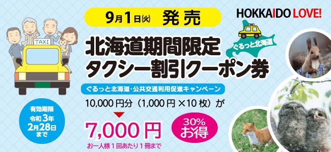 北海道限定『タクシー割引クーポン券』