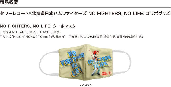 タワーレコード×北海道日本ハムファイターズのクールマスク『マスコット』