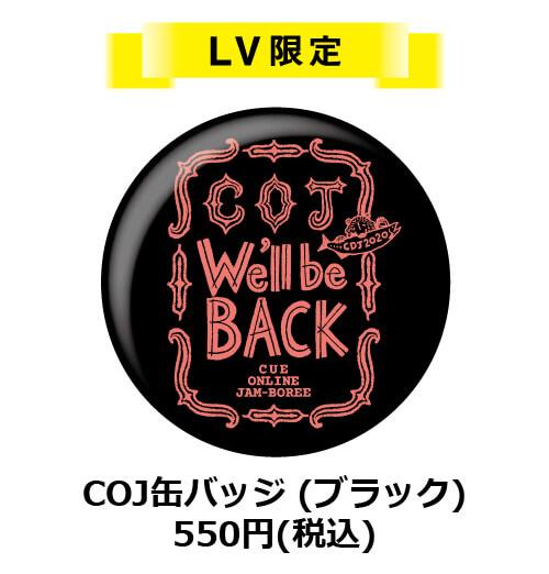 『CUE ONLINE JAM-BOREE ~We'll be back~』のCOJ缶バッジ(ブラック)