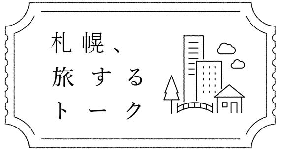 札幌、旅するトーク