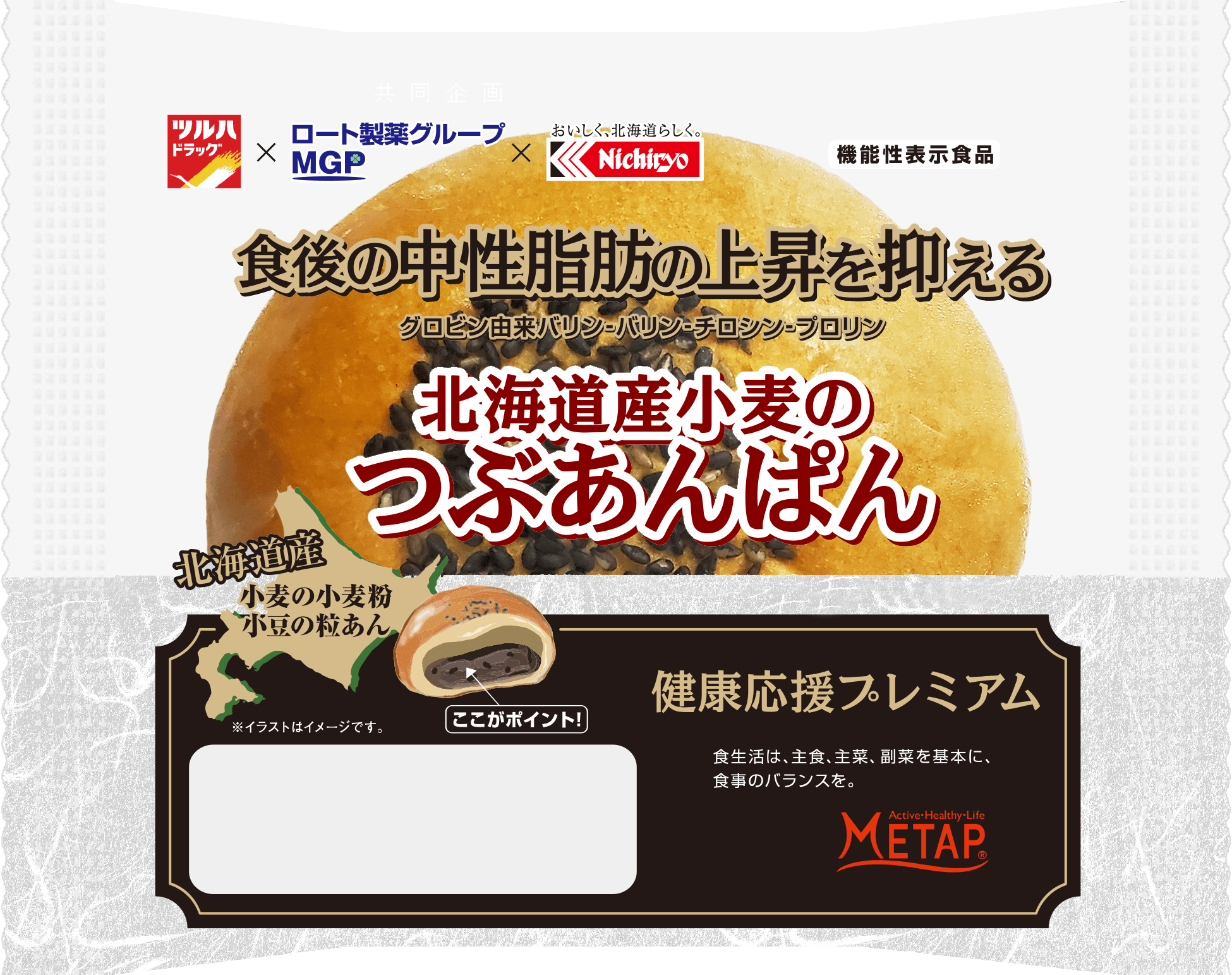 北海道産小麦のつぶあんぱん
