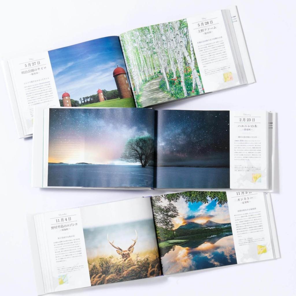 『365日 北海道 絶景の旅』に掲載されている自然